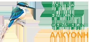 Κέντρο Παιδιού Εφήβου & Οικογένειας Αλκυόνη Λογότυπο